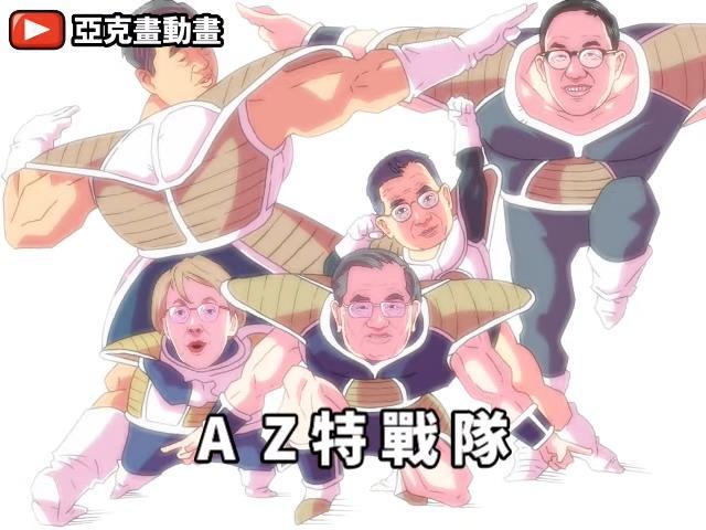 AZ特戰隊動起來了!他做2分鐘動畫狂酸 網笑:一定會紅到日本去