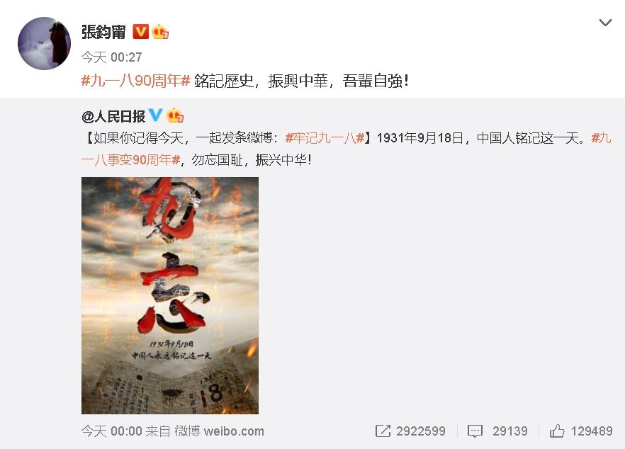 中國發話「918勿忘國恥」 張鈞甯、歐陽娜娜「凌晨急跟上」準時轉發