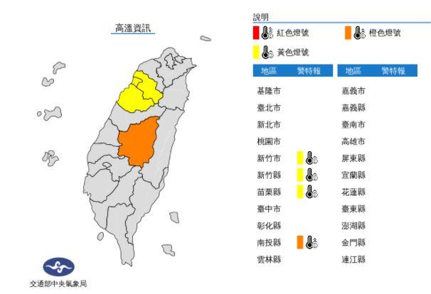 快新聞/竹竹苗投4縣市亮橘黃色高溫 颱風「圓規」北上明起水氣增