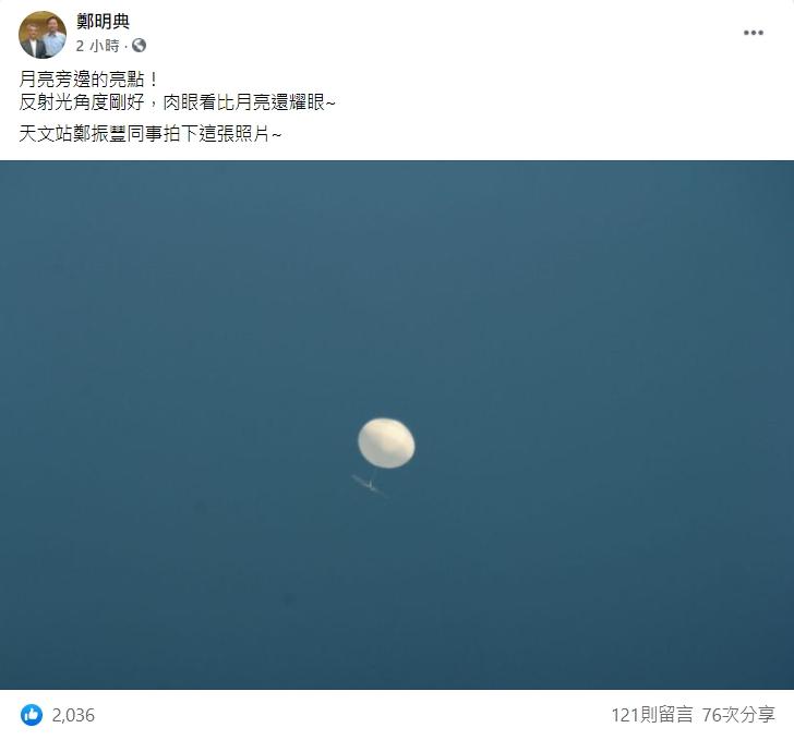 月亮旁有「幽浮」?鄭明典Po文引網熱議 天文館說話了