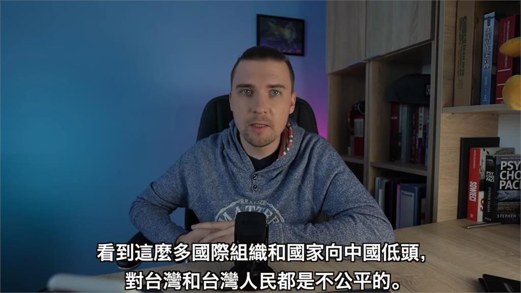 中國沒權稱寶島為所有物!波蘭男指出關鍵 強調:中共沒統治過台灣