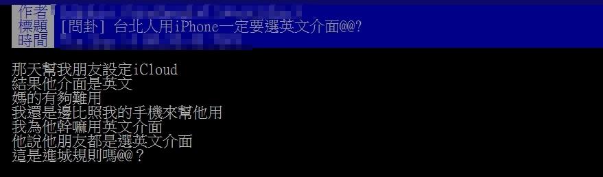 他傻眼「台北人用iPhone」特殊1習慣 笑問:是進城規則嗎?