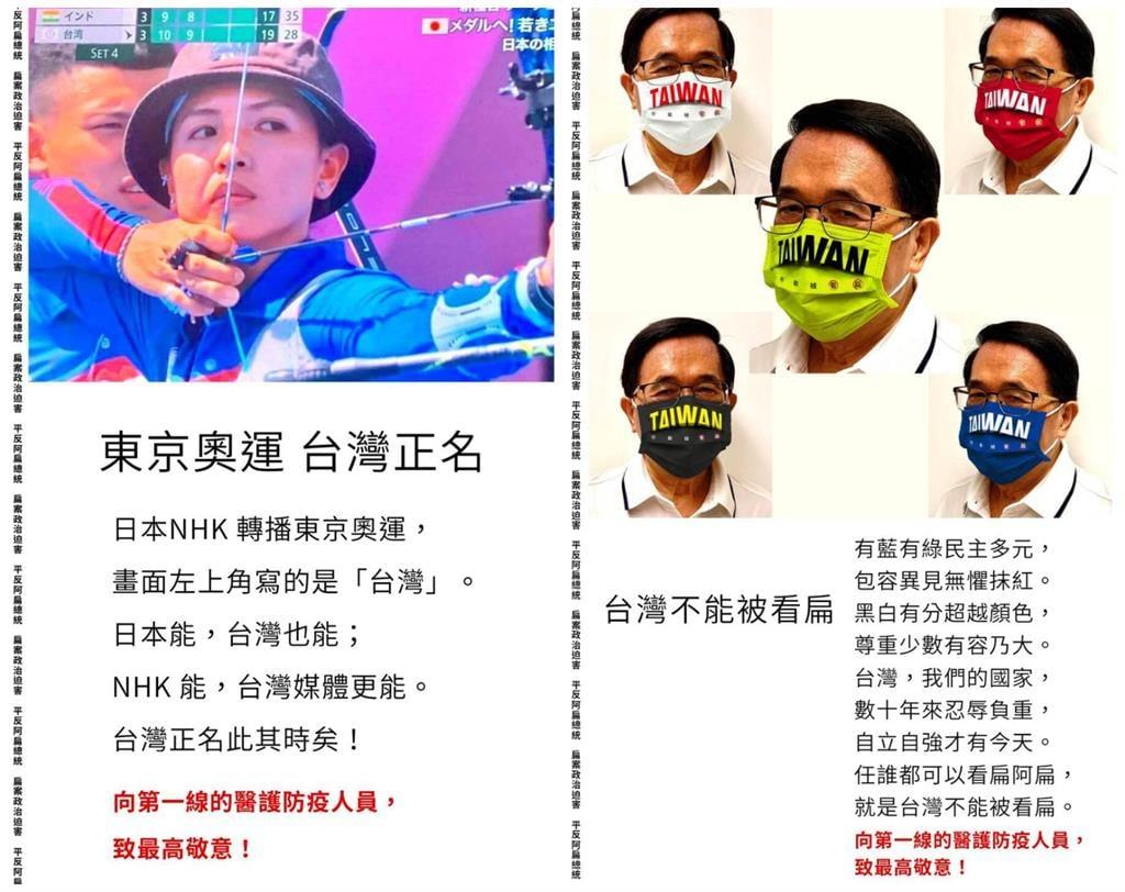 東奧/大秀5種顏色口罩!陳水扁開心「台灣正名」:不能被看扁!