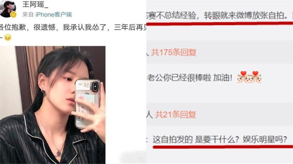 東奧/中國射擊正妹爆冷出局!竟PO「睡衣自拍照」道歉 遭網罵爆急刪文