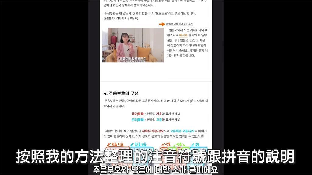 好想念台灣!韓妞為了不忘記做出4件事 曝「學好繁體字」關鍵靠這招