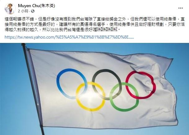 奧運獎金如何領?學長朱木炎曝理財不當 建議後輩「選這個」最好!