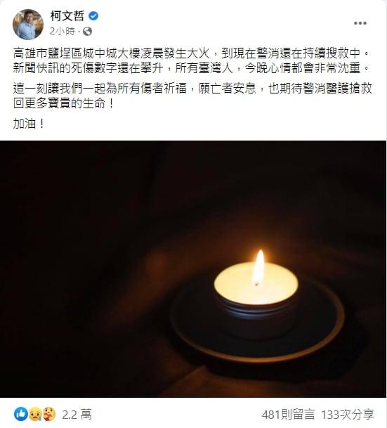 城中城火災死亡數「恐再攀升」柯文哲發文:臺灣人心情非常沈重