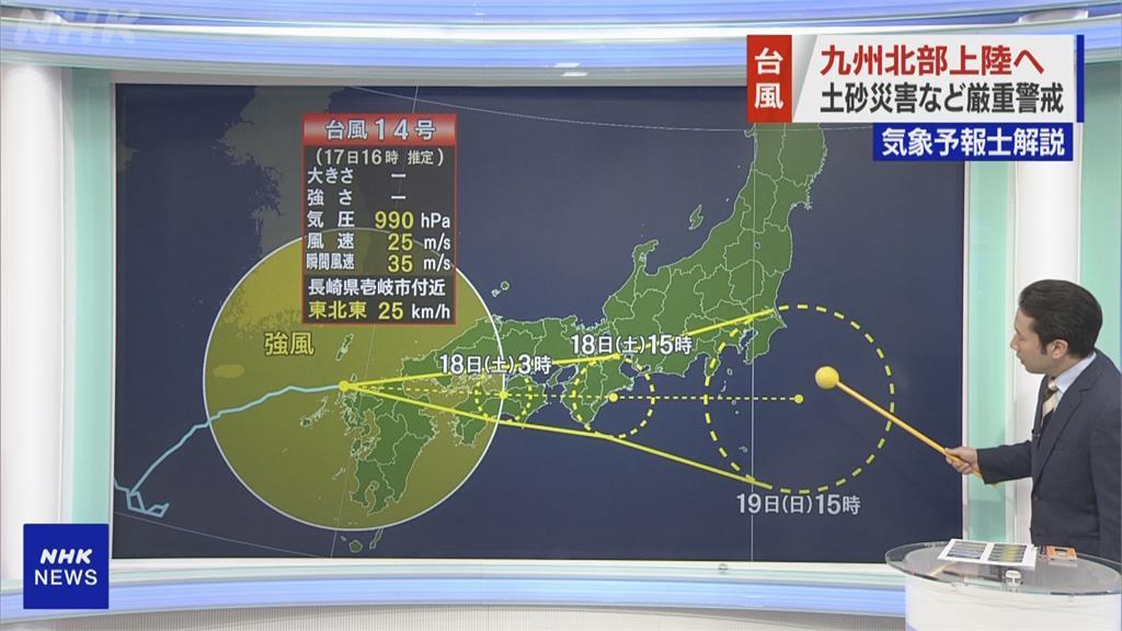 璨樹撲日本九州 強風暴雨路人雨傘全開花