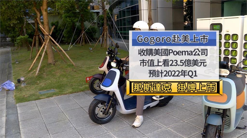 Gogoro併購美國Poema 明年Q1將赴美上市