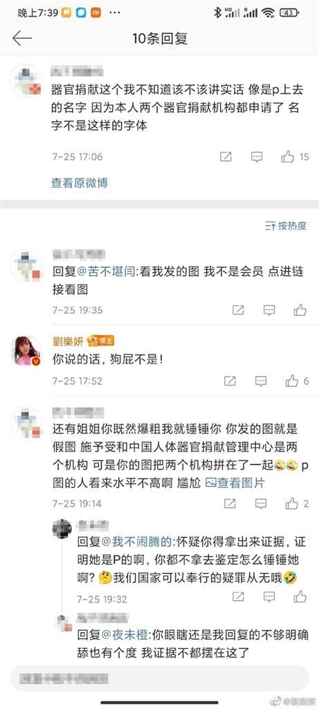 祖國網友不領情!劉樂妍「器官捐贈卡」遭疑P圖怒嗆:小人嘴臉