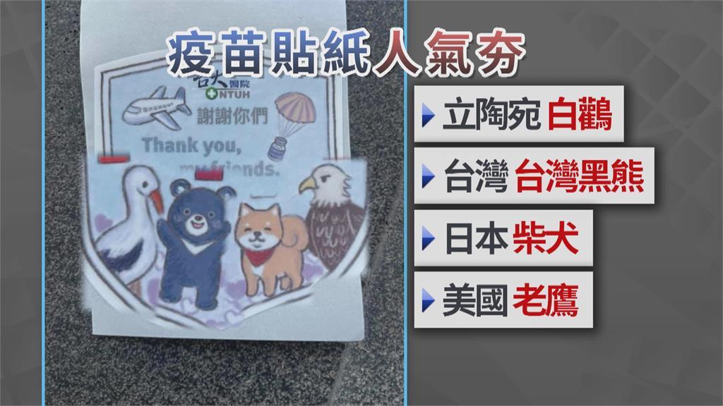 打完疫苗台大醫院送「超Q貼紙」 紅到國外!德記者:可以做成卡通