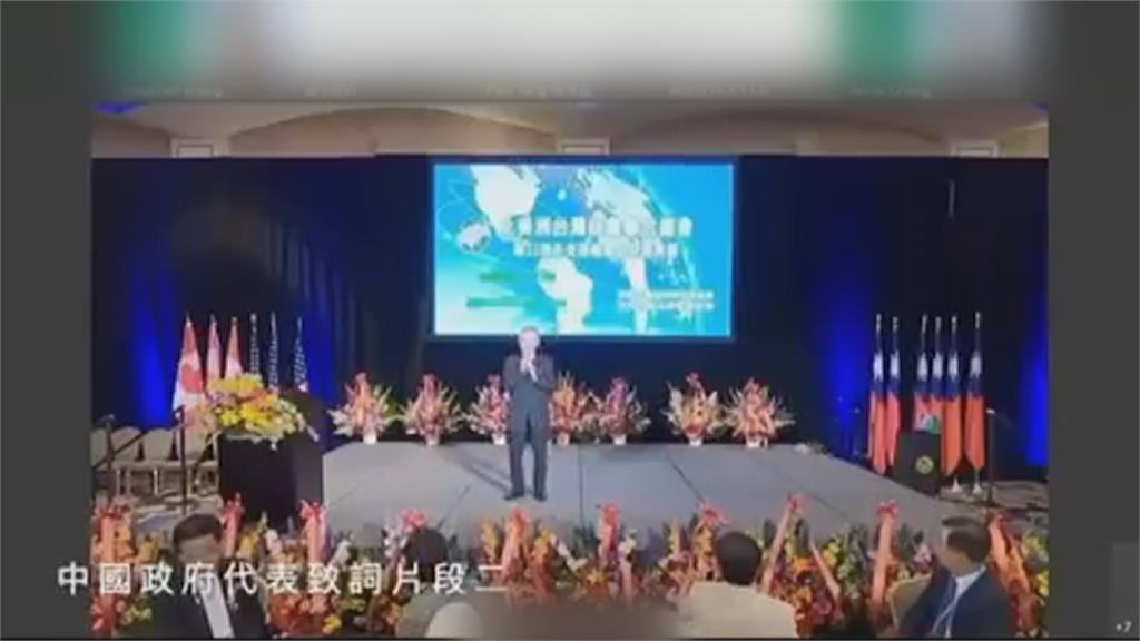 我外交人員搞不清自己哪一國? 我駐舊金山處長 2度口誤稱代表「中國政府」