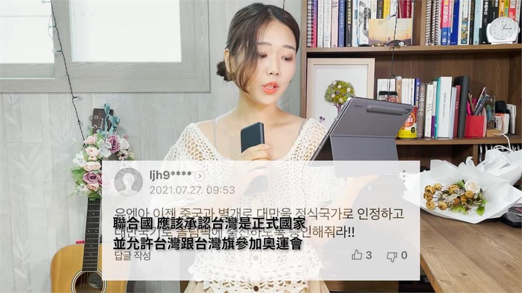 為台灣正名!韓國掀挺台熱潮 歐膩大呼:聯合國應承認台灣