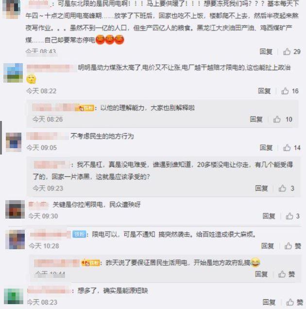 黃安稱讚中國限電「超前部署」?中國網狠酸:能源短缺到紅綠燈都不亮