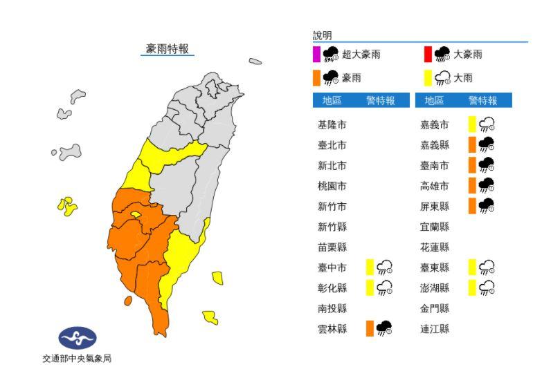 快新聞/「盧碧」颱風外圍環流挾雨勢 中南部10縣市豪大雨特報