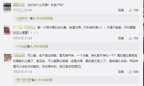 東奧/麟洋配奪金!央視直接不播頒獎典禮 中國網友崩潰:銀牌不配嗎?