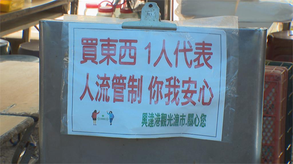 降級前不敢輕忽 興達港觀光漁市仍不開放內用