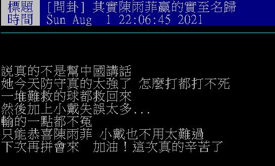 東奧/戴資穎拚戰3局「抱憾摘銀」!他曝陳雨菲獲勝「2關鍵」:實至名歸