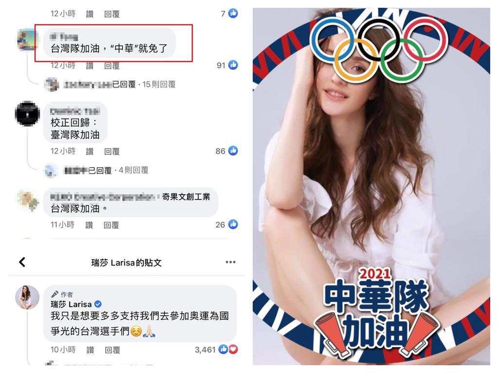 行動表示熱愛!瑞莎換頭貼「中華隊」網罵聲連連 本人委屈回26字