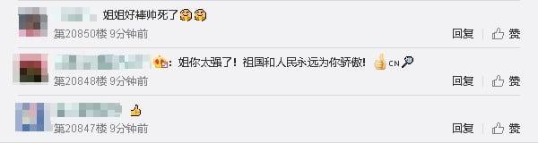 東奧/「中國一姐」陳雨菲2:1打敗戴資穎!微博全沸騰:祖國的驕傲