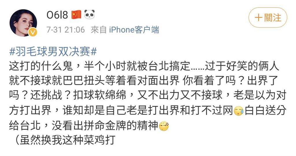 東奧/史上首次! 「麟洋配」讓中國選手在頒獎台上聽國旗歌 中國網友大崩潰