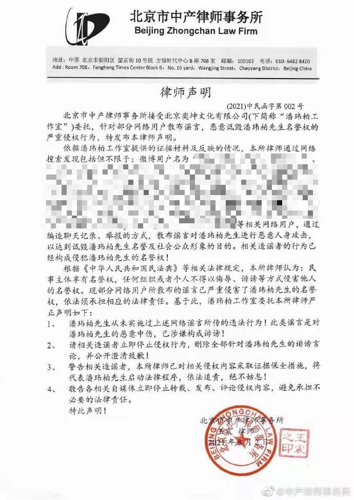 衰捲「吳亦凡事件」!潘瑋柏火大曝光「造謠帳號」:追責到底