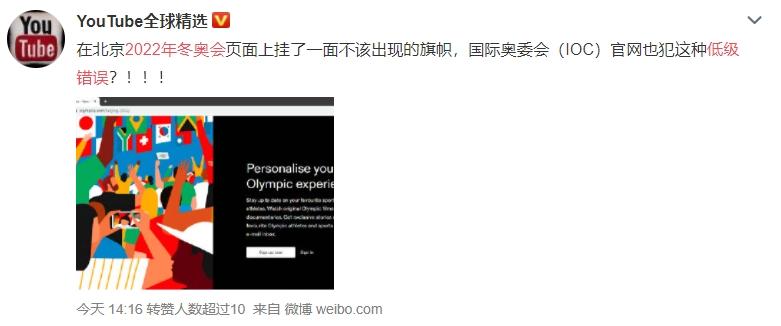 東奧/2022北京冬奧網站驚見台灣國旗 中國網友崩潰了