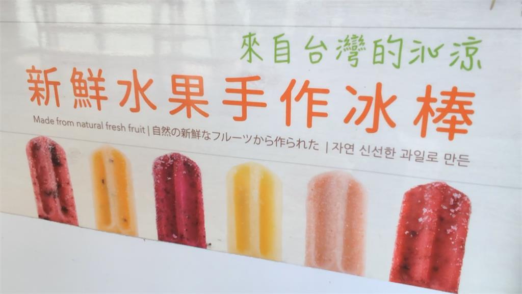 在地農產品變風味甜點 知名冰品店推釋迦冰淇淋、冰棒