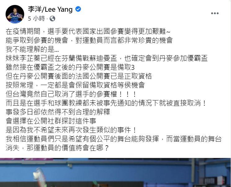 快新聞/李洋為妹妹比賽資格被無預警取消叫屈 羽協:依規定辦理