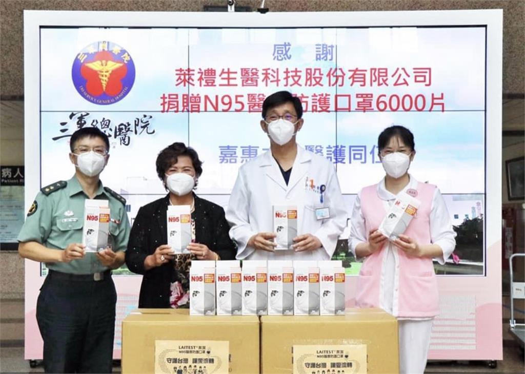 萊潔展開第2波N95口罩捐贈! 再捐台北三軍總醫院6000片挺醫護