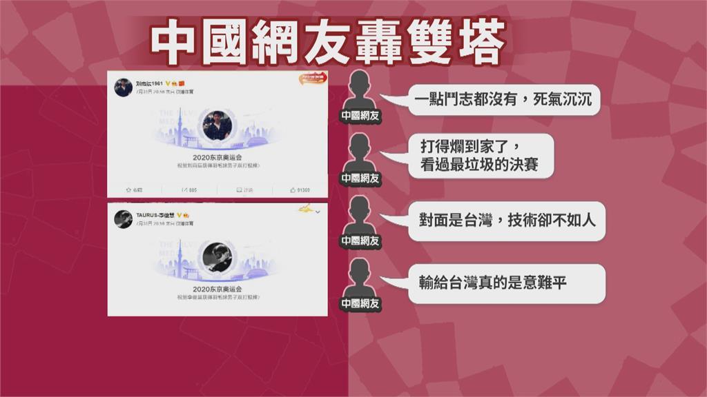貌合神離?「中國雙塔」輸給「麟洋配」 中國網友崩潰痛罵「爛到家」