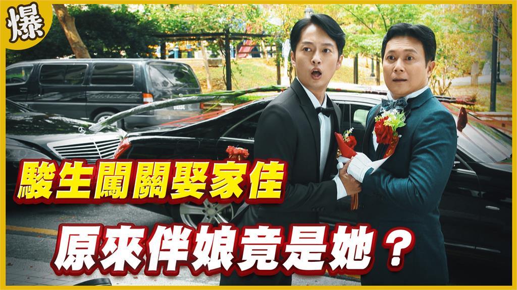 《黃金歲月-EP64精采片段》 駿生闖關娶家佳 原來伴娘竟是她?