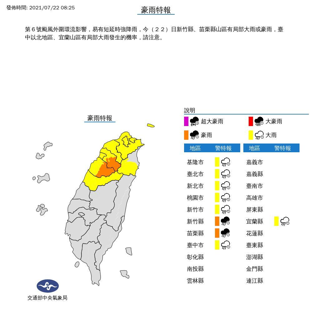 快新聞/「烟花」外圍環流影響! 新竹、苗栗山區嚴防防豪雨