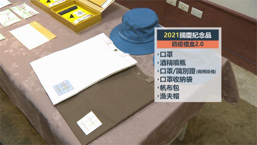 國慶紀念品開箱 送「防疫禮盒2.0」還有漁夫帽