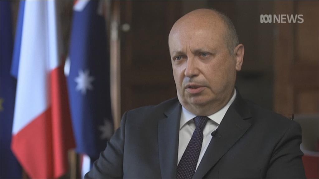 澳洲取消潛艦合約 法國氣炸召回駐美、澳大使