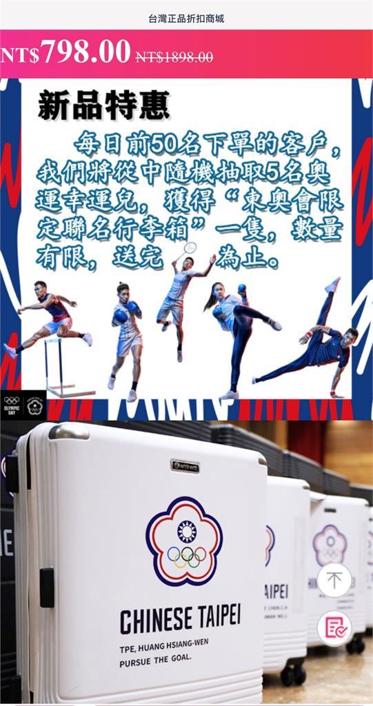 快新聞/買奧運台灣隊口罩送行李箱?  消保官查證:一頁式網頁詐騙