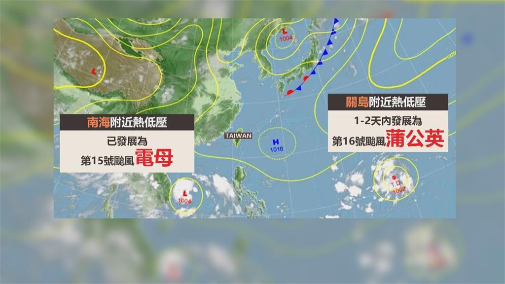 逐漸秋涼!入秋東北風深夜增強 南海熱低壓颱風電母生成