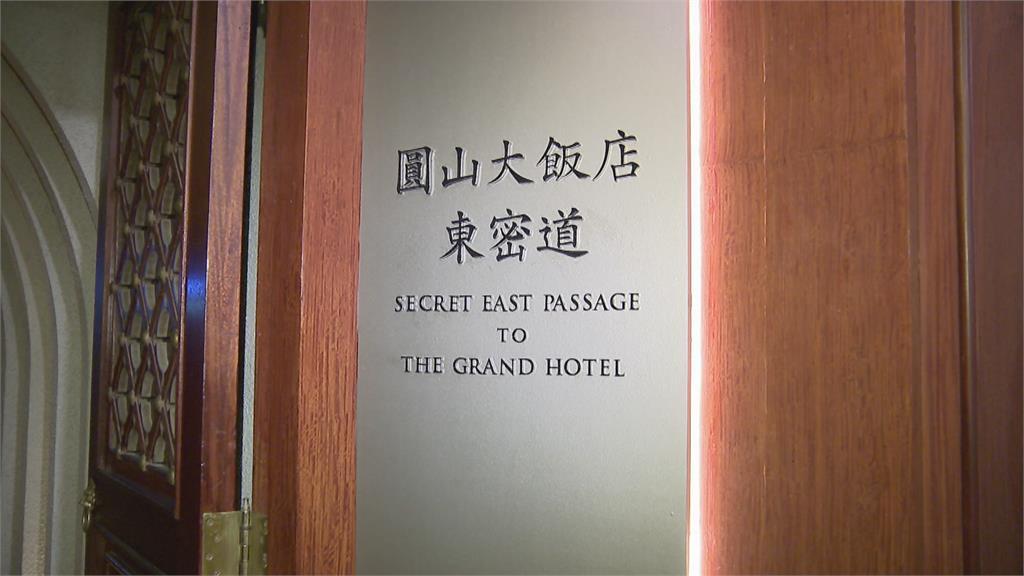 圓山恢復限量東密道導覽 70年首度開放景觀房用餐