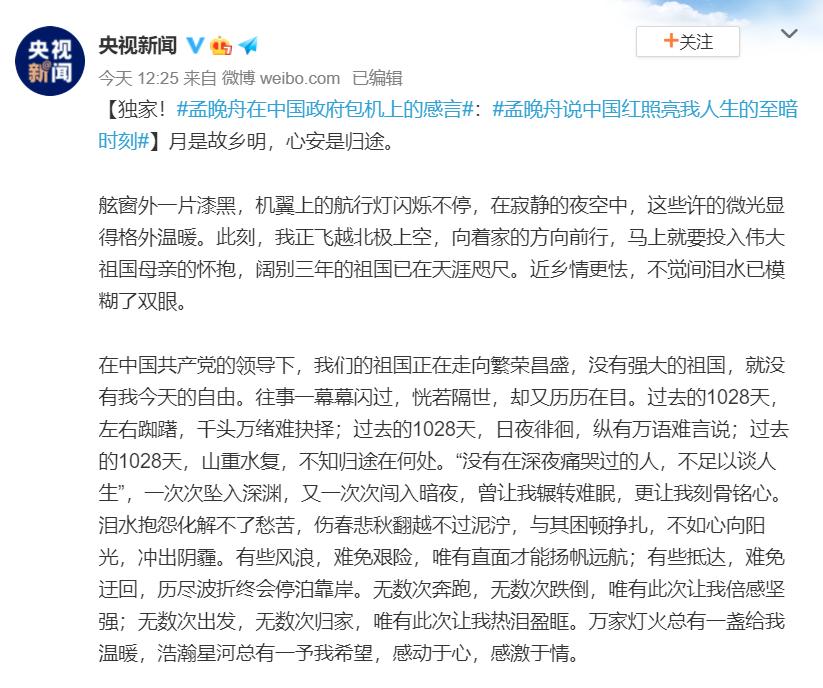 快新聞/孟晚舟返國包機上發「千字感謝文」 稱在中國領導下祖國正繁榮昌盛
