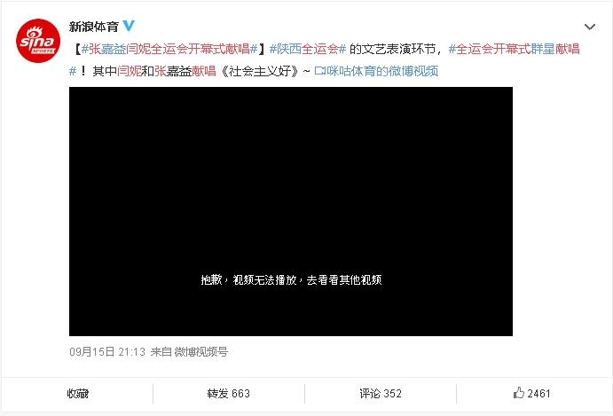 中國全運會開幕式藝人唱紅歌!影片瘋傳秒被刪除網:好突兀
