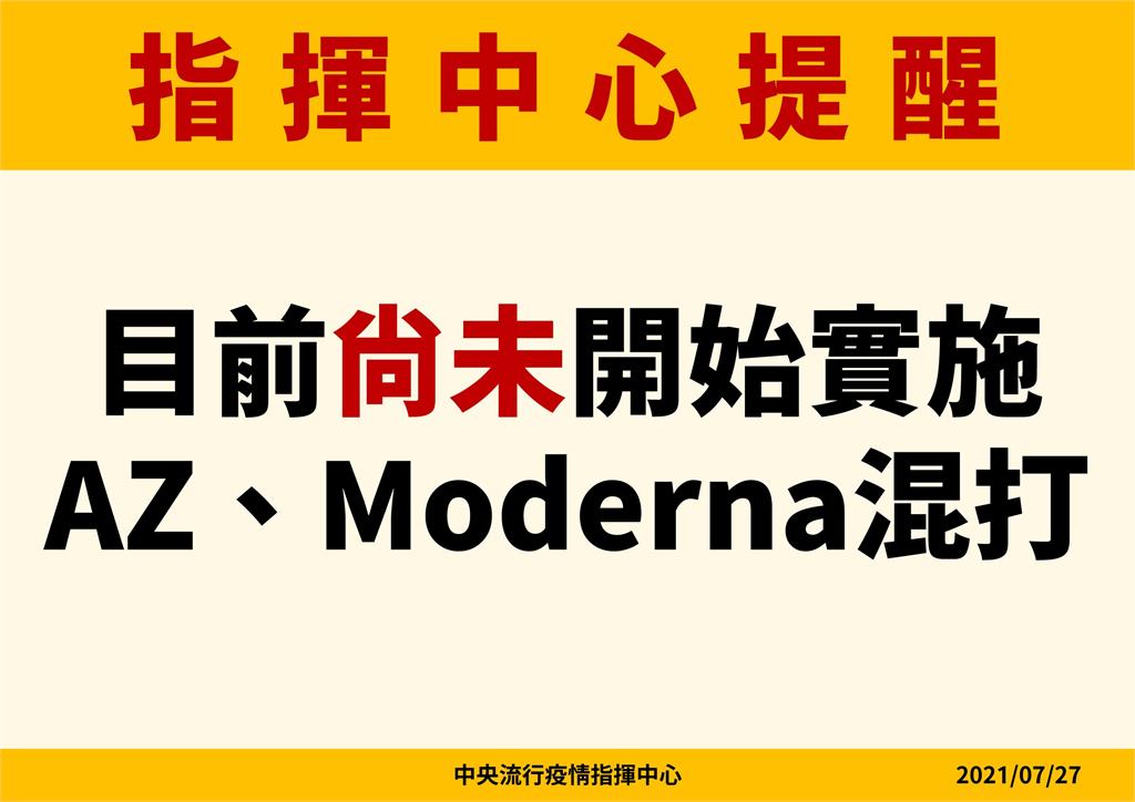 快新聞/第四輪疫苗預約今開跑 指揮中心提醒「AZ、莫德納尚未開放混打」
