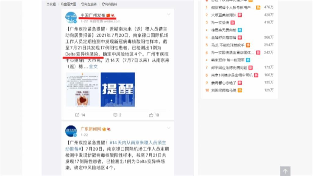 Delta攻破南京! 都打過中國疫苗 破百人染疫「軟封城」