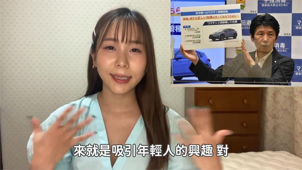 打疫苗抽汽車!年輕人施打意願低 日本群馬縣出土豪奇招