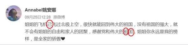 快新聞/發文慶同父異母姊姊孟晚舟返中 姚安娜被中國網友抓包寫錯「祖國」
