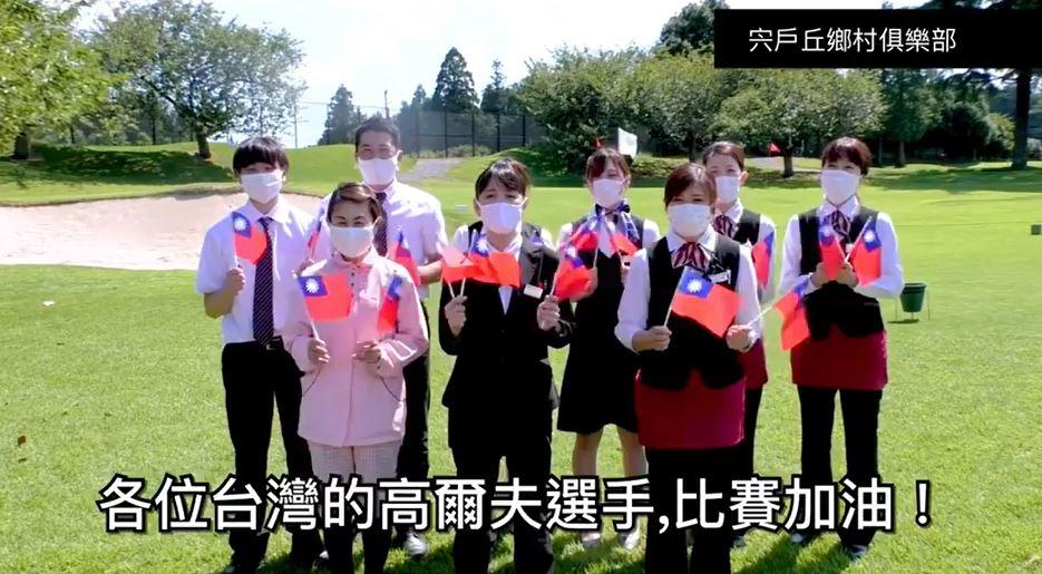 東奧/東京奧運高爾夫項目接力開戰 日本笠間市錄影片為台灣選手應援
