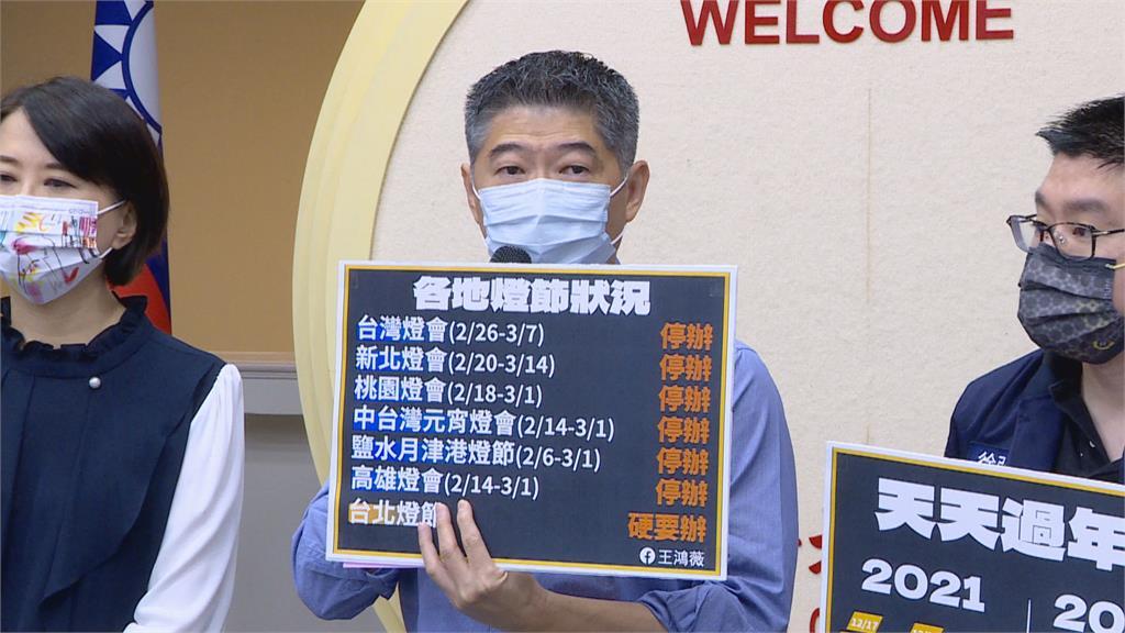 台北燈節二度延期還是要辦 議員:消化年度預算?