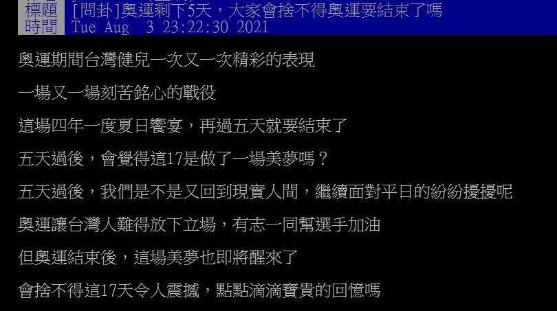 東奧/閉幕倒數中!網淚「台灣人難得放下立場」:真心捨不得