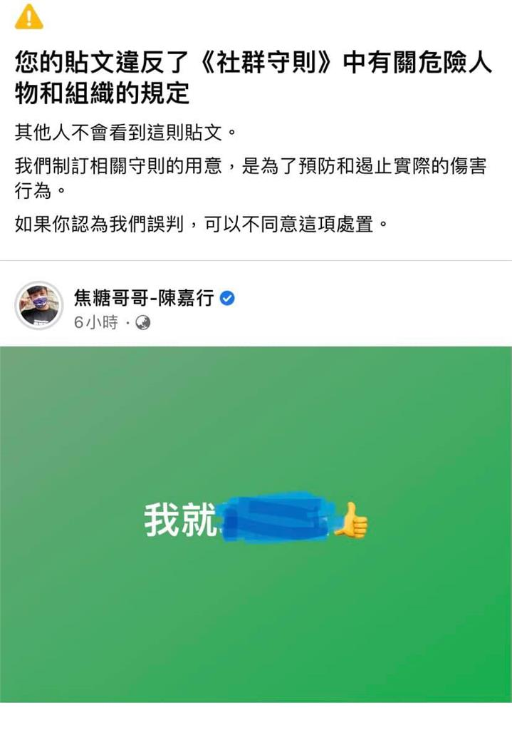 高喊「我就塔綠班」文章慘遭臉書移除!焦糖哥哥嘆:這是新政治?
