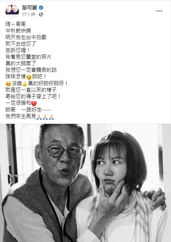 苗可麗「不去龍劭華告別式」親曝原因 寫長文淚喊:來世再見!