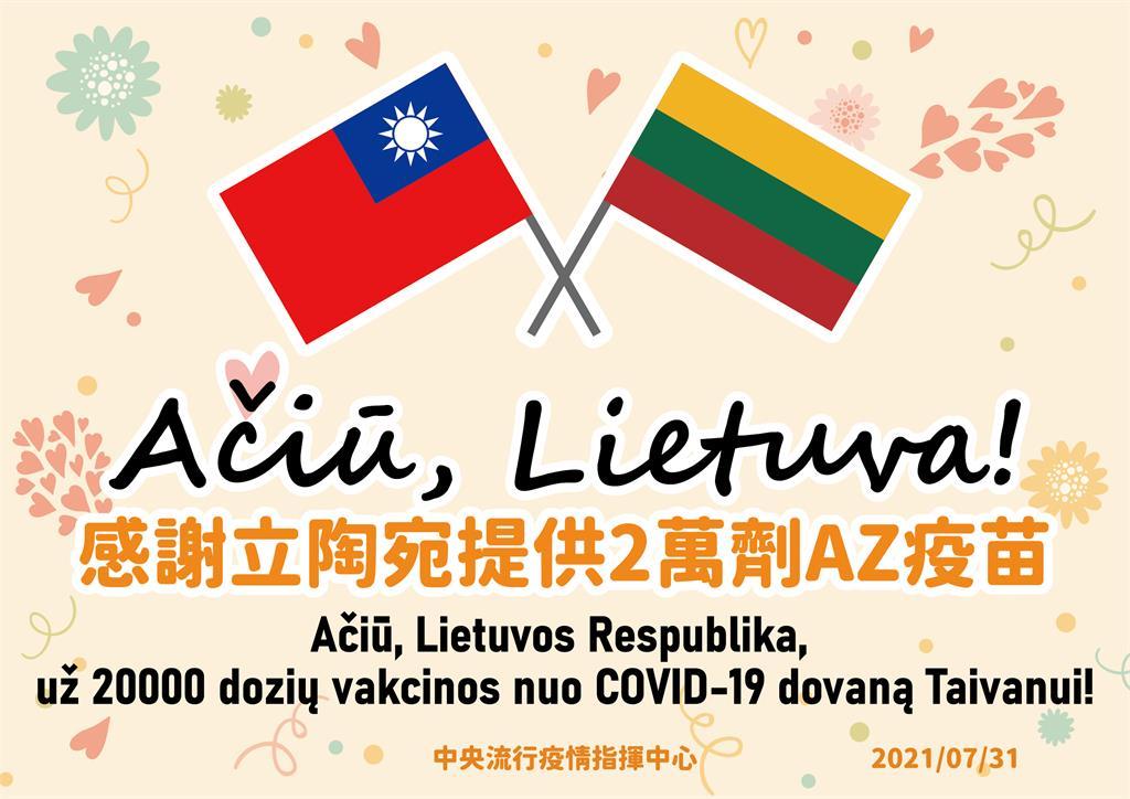 快新聞/立陶宛贈台2萬劑AZ疫苗!   陳時中:非常感謝朋友這樣幫忙